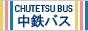 中鉄バスホームページ