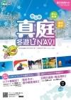 真庭(まにわ)冬遊びNAVI(ナビ)