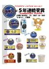 蒜山ジャージー乳製品5年連続受賞
