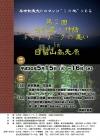第2回古代史・神話ネットワークの集いin日留山(…
