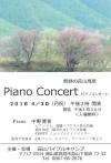 新緑の蒜山高原「ピアノコンサート」