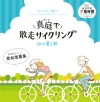 真庭で散走サイクリング2018 夏と秋