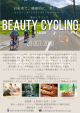BEAUTY CYCLING2018