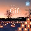 真庭・季節のイベント情報 Gift2018-20…